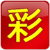 QQ彩票 V3.0.0 for Android